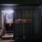 へのへのもてじ - 暖簾は伊藤商店のまま