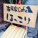 古民家cafe ほっこり -