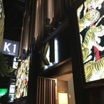 プレミア - 松山の麺屋竹虎のビルの3階です。
