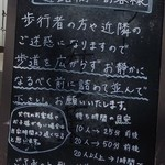 Mitsuba - 並び方の案内