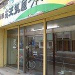 お天気屋喫茶店 - 旧店舗、入口