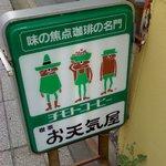 お天気屋喫茶店 - 看板