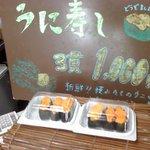 4764803 - ウニ寿司3カン千円(高い!!)
