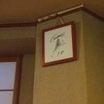 風の盆 - 1602_風の盆_G阿部のサインが!