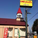 リンガーハット - 店舗