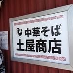 中華そば土屋商店 - H.28.2.18.昼 看板