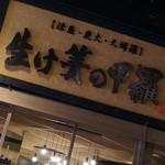 生け簀の甲羅 -