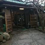 KKR逗子 松汀園 -