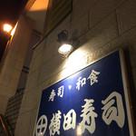 横田寿司 - 看板
