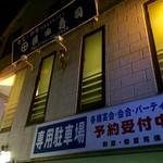 横田寿司 - 外観