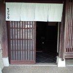 4766499 - こっちは蕪青座の入り口。
