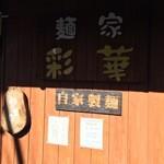 麺家 彩華 - 看板@2016/2