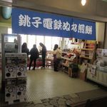 銚子電鉄 - 店舗入口[改札側](2016/02/16撮影)