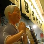 まるは食堂 ラシック店 - 「相川うめ」さん