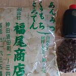 福尾商店 - 豆かんセット