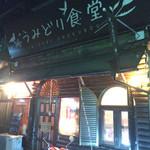 うみどり食堂 -