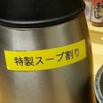 徳川膳武 - 特製スープ 2016.2