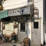 ぴーぷる・ぴーぷ - 昼間近く通る時に写しました、今回は暗すぎて、写真が撮れてない為、店のみアップしました。