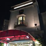 レアル プリンセサ・リカルディーナ 磯上邸 - 雰囲気が最高!