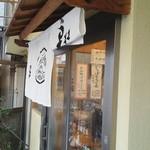 めんや七福  - 入口