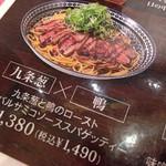 パステルイタリアーナ イオンモール北戸田店 - メニュー