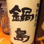 KURARA - 鍋島 特別純米