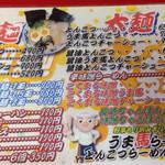 九州とんこつの うま馬 - メニュー