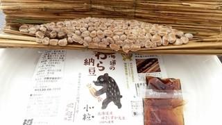 豆の文志郎 - わら納豆小粒