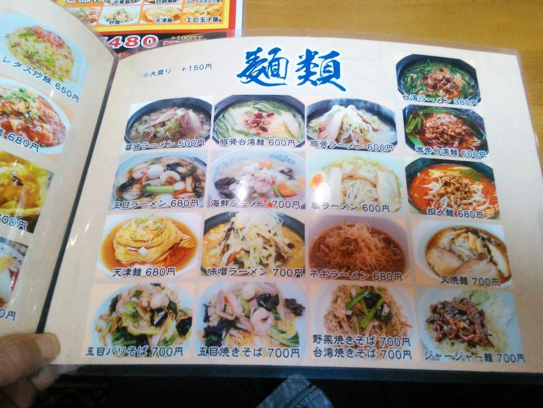 台湾料理 天満