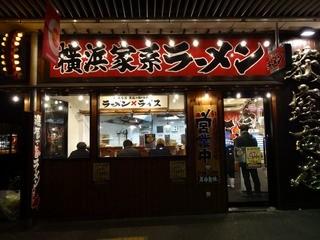 横浜家系ラーメン 荻窪商店 - 「荻窪商店」外観