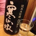 日本酒バル 蔵よし -