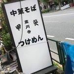 47692818 - 甲斐 高円寺店
