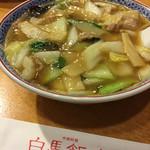 白馬飯店 - 五目麺優しいあじ