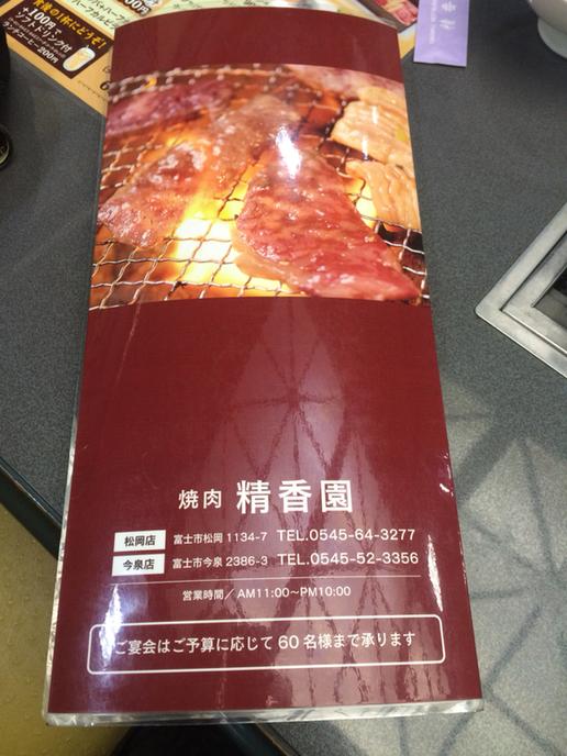 精香園 松岡店