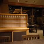 日本料理 雲海 -
