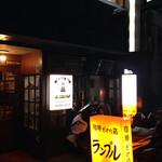 カフェ・ド・ランブル - 店構え