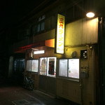 三九ラーメン - 鳥栖駅西側の路地裏にあるお店