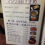 マシソヨ - メニュー例1
