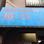 マシソヨ - 目印はこのブルー・・