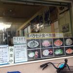 マシソヨ - 店前のメニュー