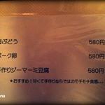 沖縄料理の店しぃぐゎー -