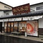 47705543 - 千葉県上総一宮 玉前神社の門前にある老舗和菓子店です