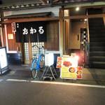 spice32 祇園店 - 祇園北側の「おかる」ビルの地下。1月18日に開店