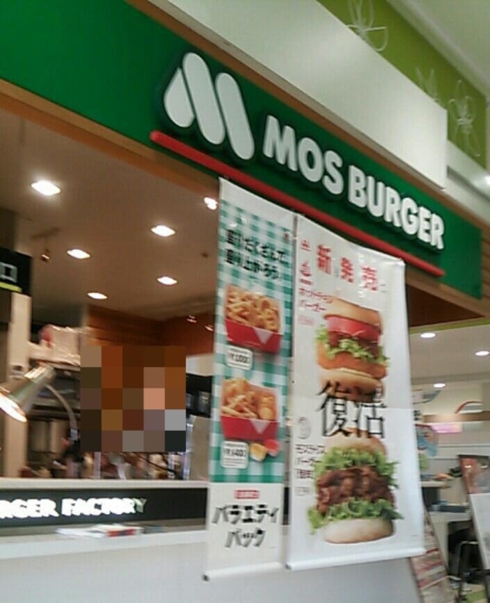 モスバーガー イオン横浜新吉田店