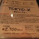 とんかつ マンジェ - 「東京X」メニュー内容。