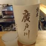 なぎ - (2/20)廣戸川 純米にごり生酒