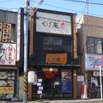 くげ庵 - 店舗