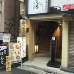 麺処 けんじ - ビルの入り口です
