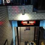 47713552 - お店はビルの地下、外の階段から直接入ります