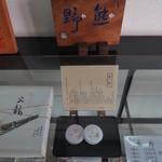十紀和屋横谷 - 店内①